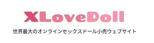 日本最大のラブドール通販ショップ